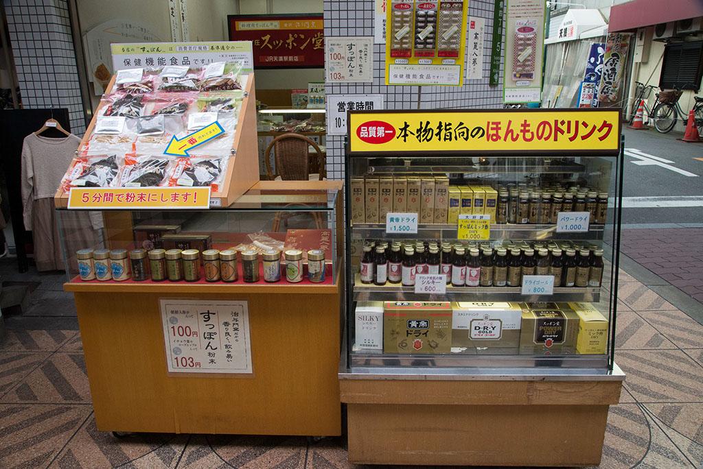 「スッポン堂JR天満駅前店」の画像検索結果